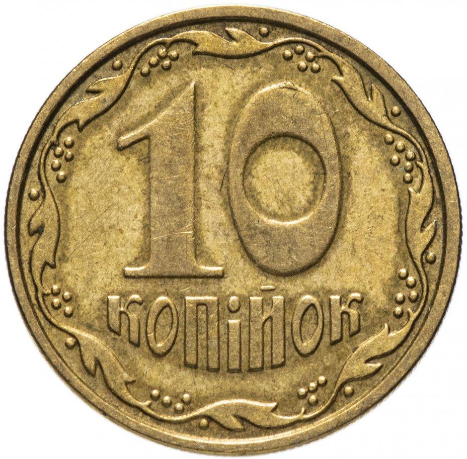 купить Украина 10 копеек 1992-2013 не магнетик, случайная дата