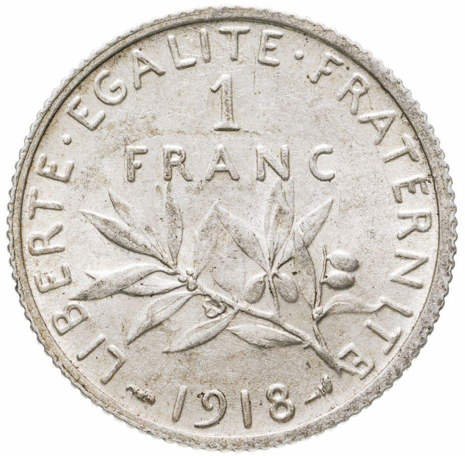 купить Франция 1 франк (franc) 1918