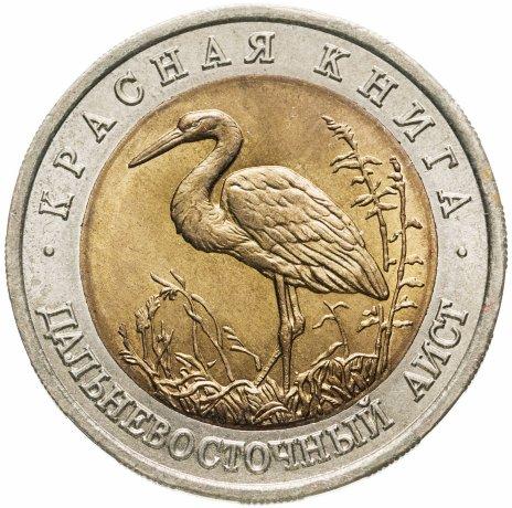 купить 50 рублей 1993 ЛМД Дальневосточный аист