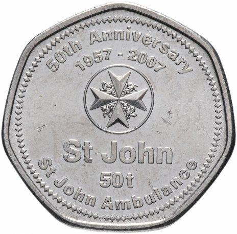 купить Папуа-Новая Гвинея 50 тойя 2007 50 лет Скорой помощи им. Святого Иоанна
