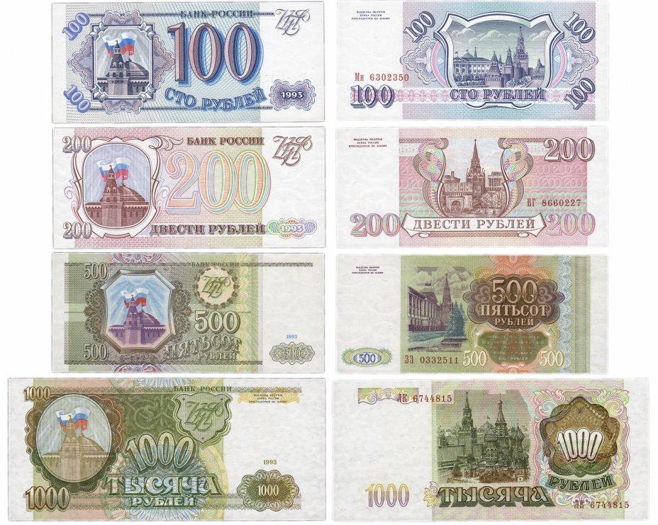 купить Набор банкнот 1993 года 100, 200, 500 и 1000 рублей (4 боны)