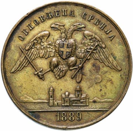 """купить Памятная медаль """"Восстановленная Сербия. 500 лет битве на Косовом поле"""""""