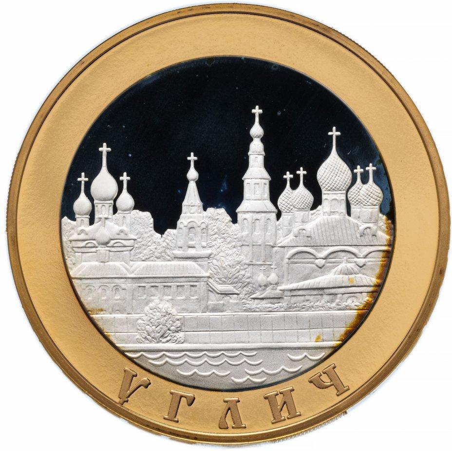 купить 5 рублей 2004 СПМД Proof Углич