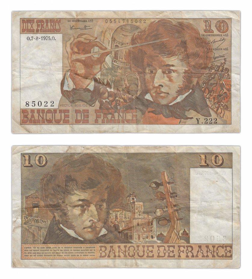 купить Франция 10 франков 1975 (Pick 150b) 07.08.1975