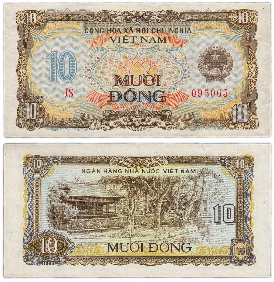 купить Вьетнам 10 донг 1980 (Pick 86)