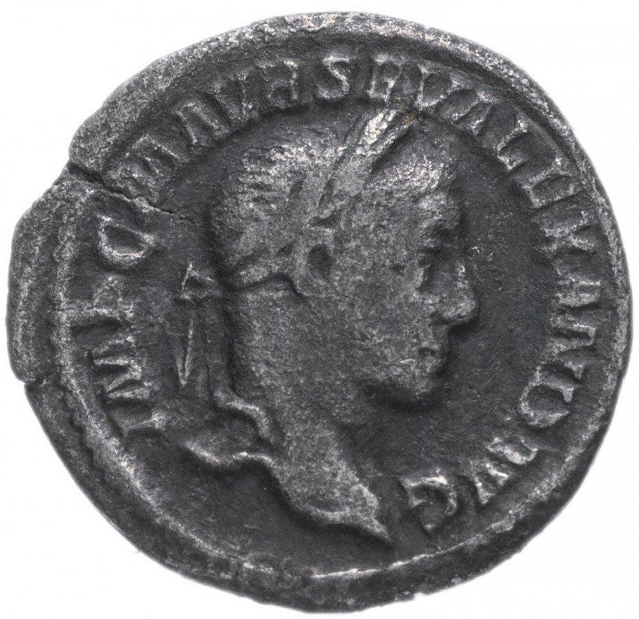 купить Римская Империя Александр Север 222-235 гг денарий (реверс: Фидес стоит, в каждой руке держит штандарт)