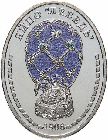 """купить Медаль """"Императорская коллекция Карла Фаберже. Яйцо Лебедь"""""""