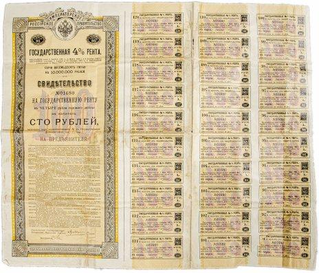 купить Облигация 100 рублей 1902 Российская 4% Консолидированная Рента, с купонами