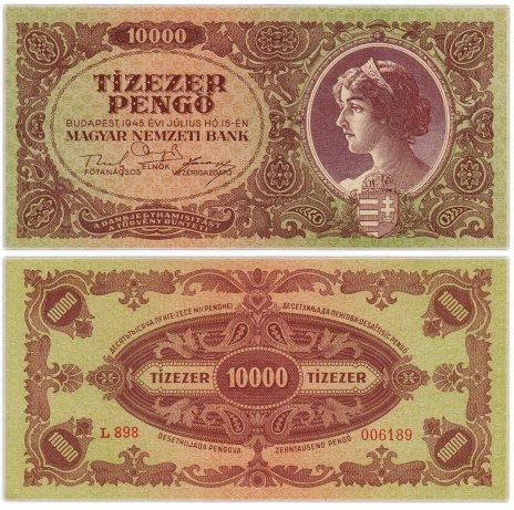 купить Венгрия 10000 пенге 1945 (Pick 119)
