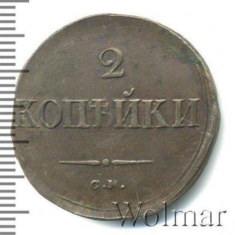 купить 2 копейки 1834 года СМ