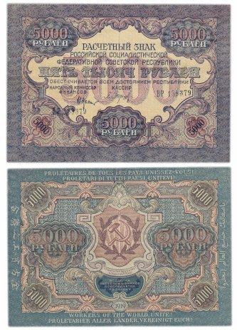 """купить 5000 рублей 1919 кассир Барышев, водяной знак """"Широкие волны"""""""