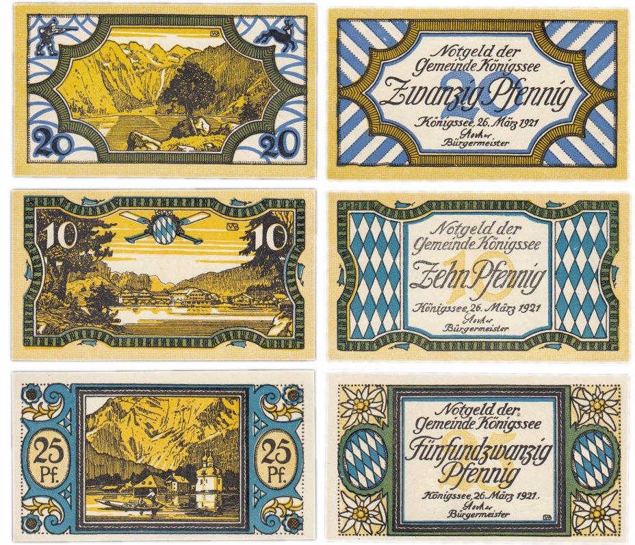 купить Германия (Тюрингия: Кёнигсзе) набор из 3-х нотгельдов 1921