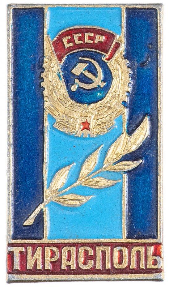 """купить Значок СССР 1983г """"Тирасполь"""", Булавка"""