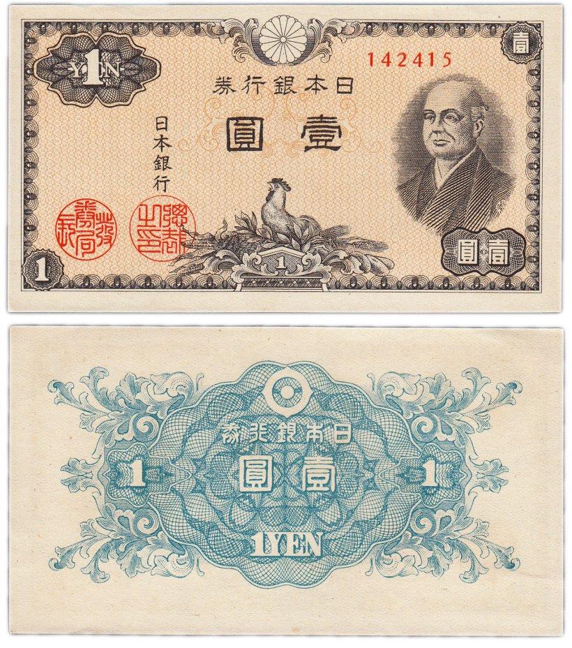 купить Япония 1 йена 1946 (Pick 85)