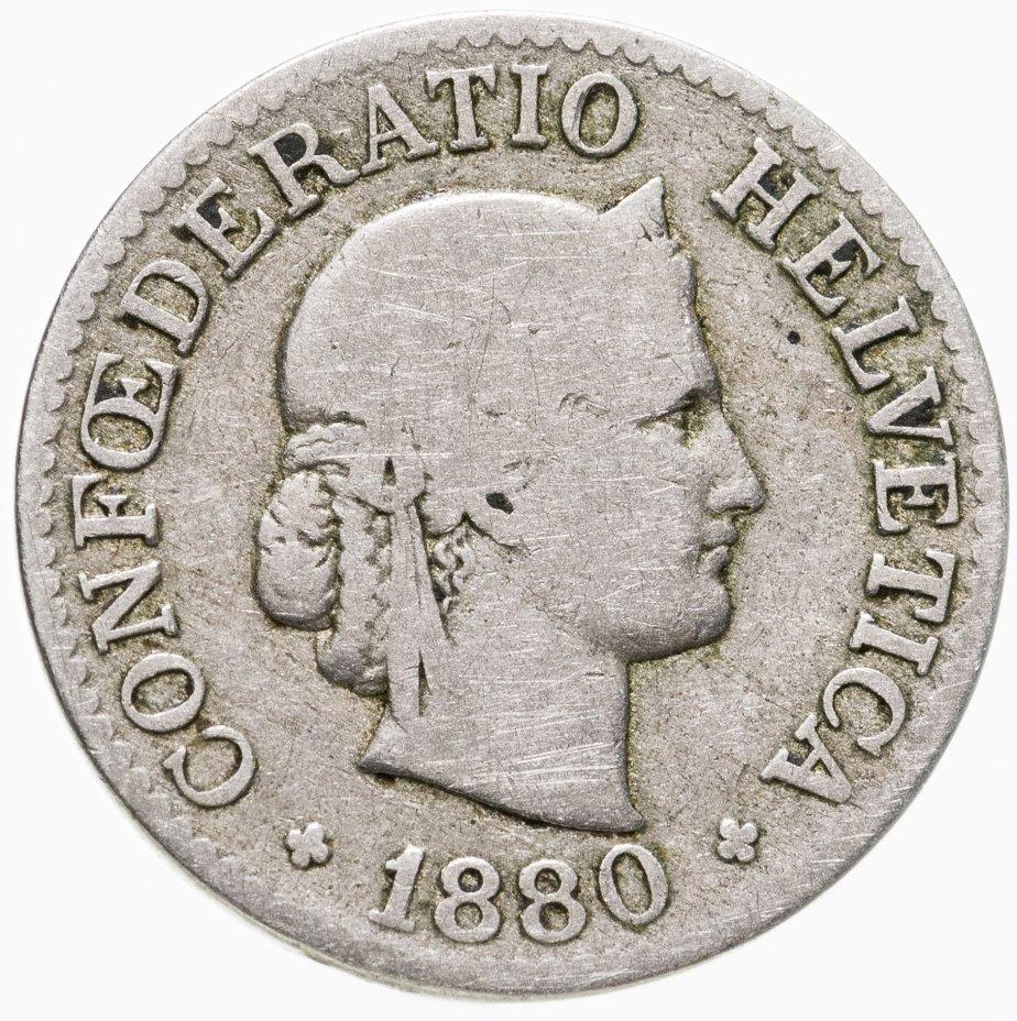 купить Швейцария 10 раппенов (rappen) 1880