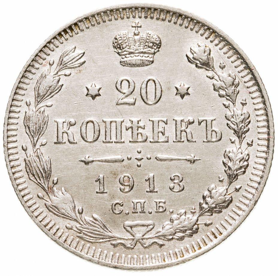 купить 20 копеек 1913 СПБ-ВС