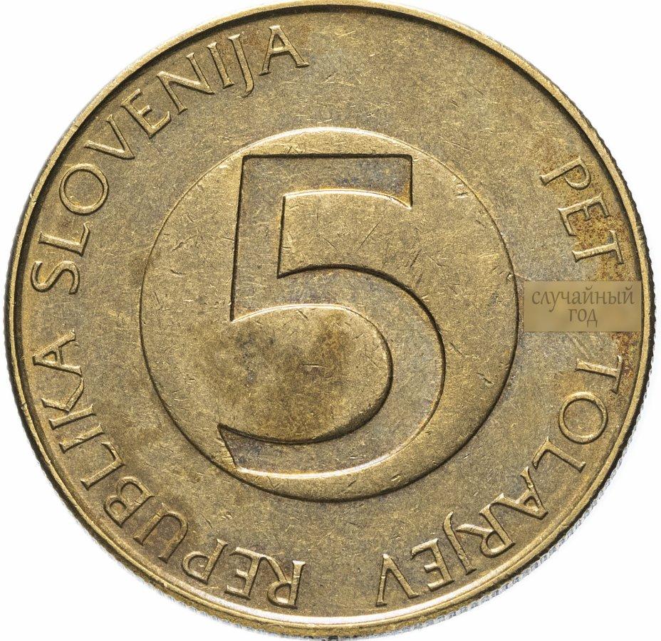 купить Словения 5 толаров (tolarjev) 1992-2000, случайная дата