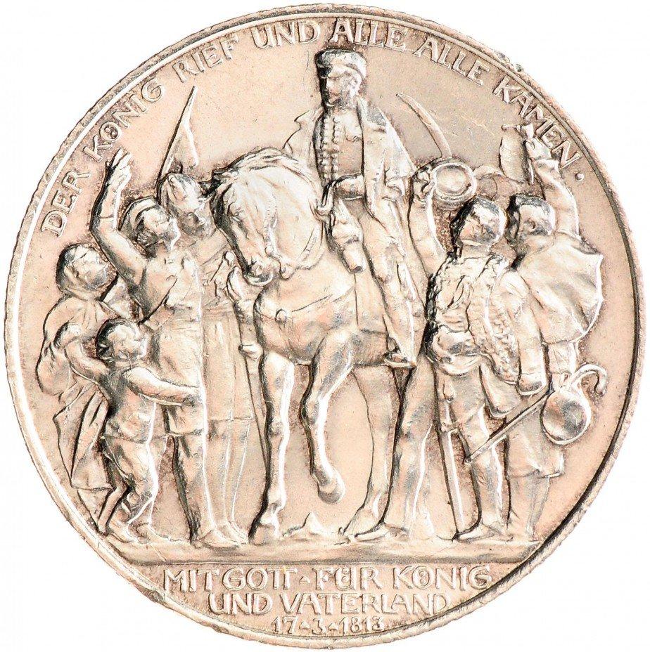 """купить Пруссия 2 марки 1913 """"100-летие поражения Наполеона"""""""