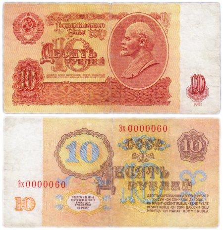 купить 10 рублей 1961 красивый номер 0000060