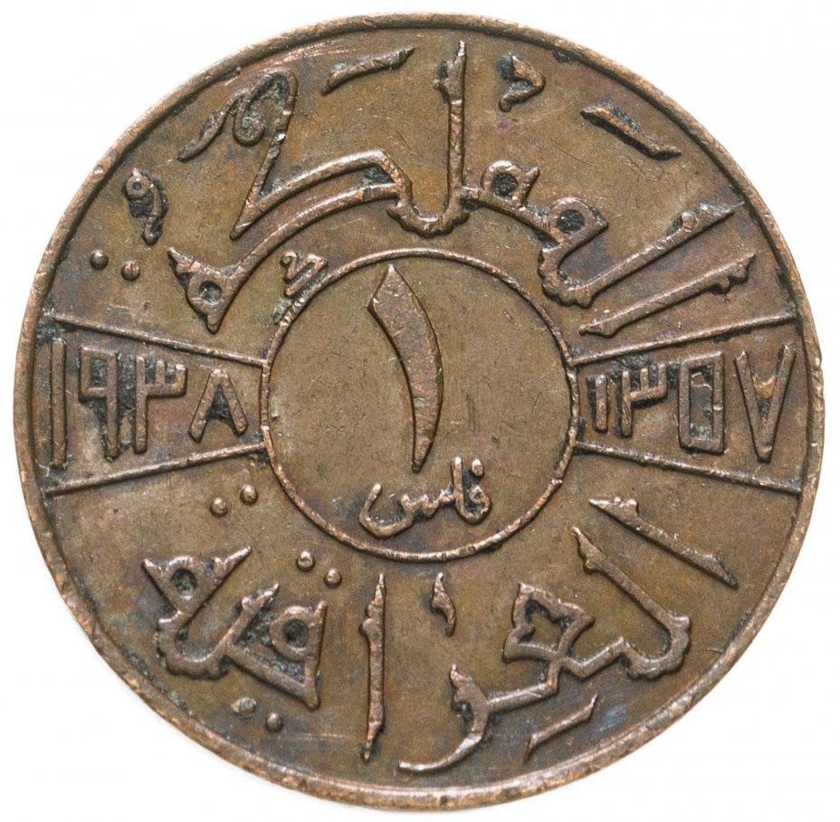 купить Ирак 1 филс (fils) 1938
