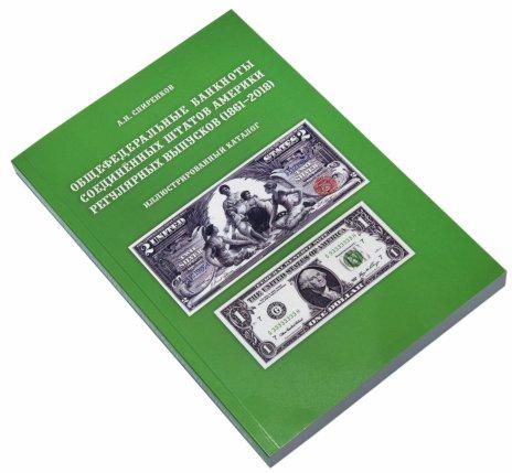купить Общефедеральные банкноты США регулярных выпусков (1861-2018) А.Н. Спиренков 2019