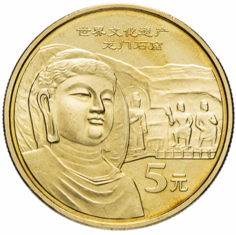 """купить Китай 5 юаней (yuan) 2006 """"Всемирное наследие ЮНЕСКО - Пещеры Лунмэнь"""""""