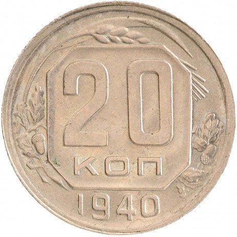 купить 20 копеек 1940