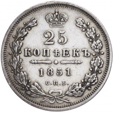 купить 25 копеек 1851 СПБ-ПА