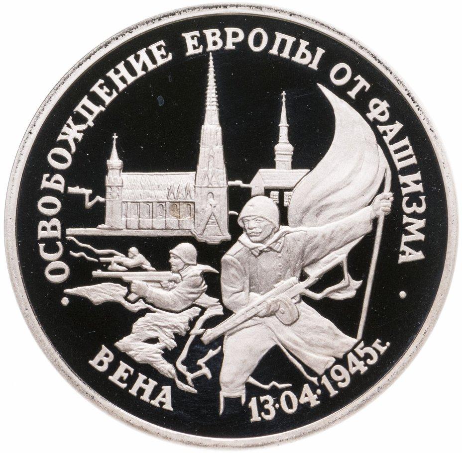 купить 3 рубля 1995 ЛМД Proof освобождение Европы от фашизма. Вена