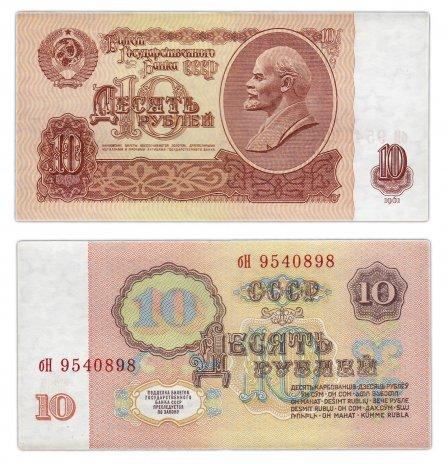 купить 10 рублей 1961 тип литер маленькая/Большая, без УФ