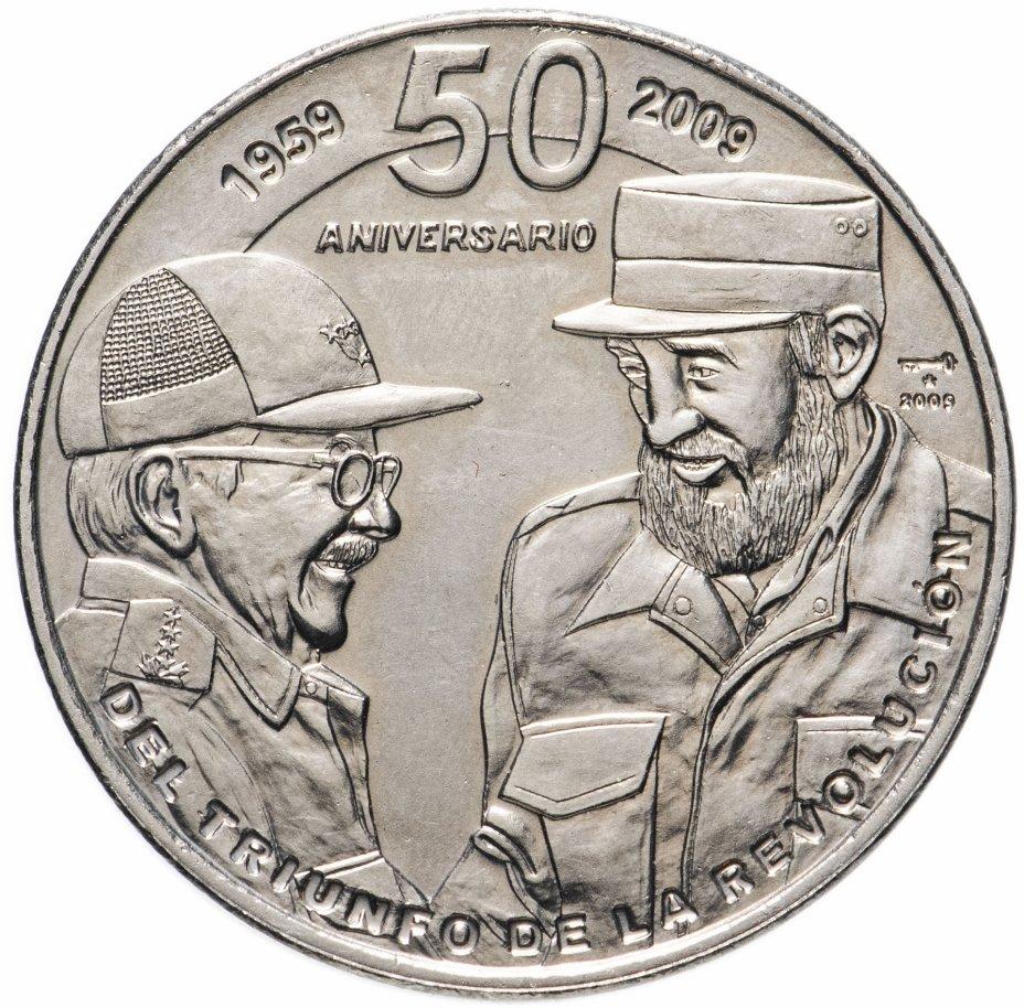 купить Куба 1 песо (peso) 2009 50 лет Революции - Фидель и Рауль Кастро