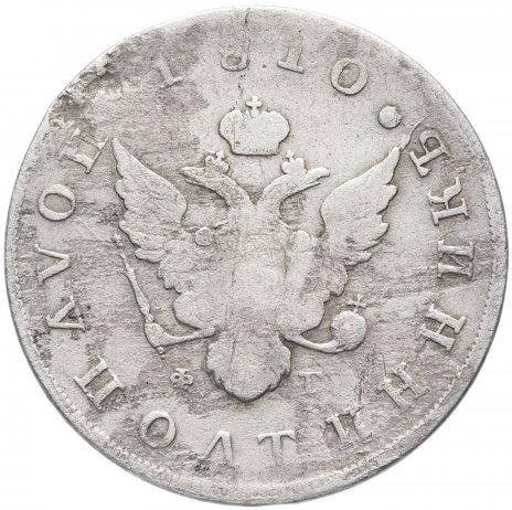 купить полуполтинник 1810 года СПБ-ФГ, Биткин 88 (R)