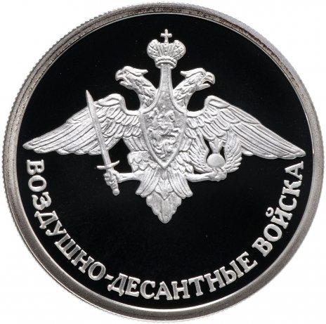 """купить 1 рубль 2006 СПМД  """"Воздушно-десантные войска (эмблема)"""""""