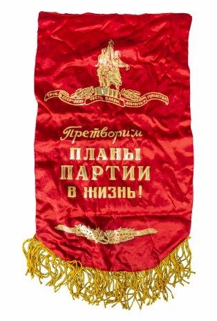 """купить Вымпел """"Претворим планы партии в жизнь!"""", ткань, бахрома, печать, СССР, 1970-1990 гг."""