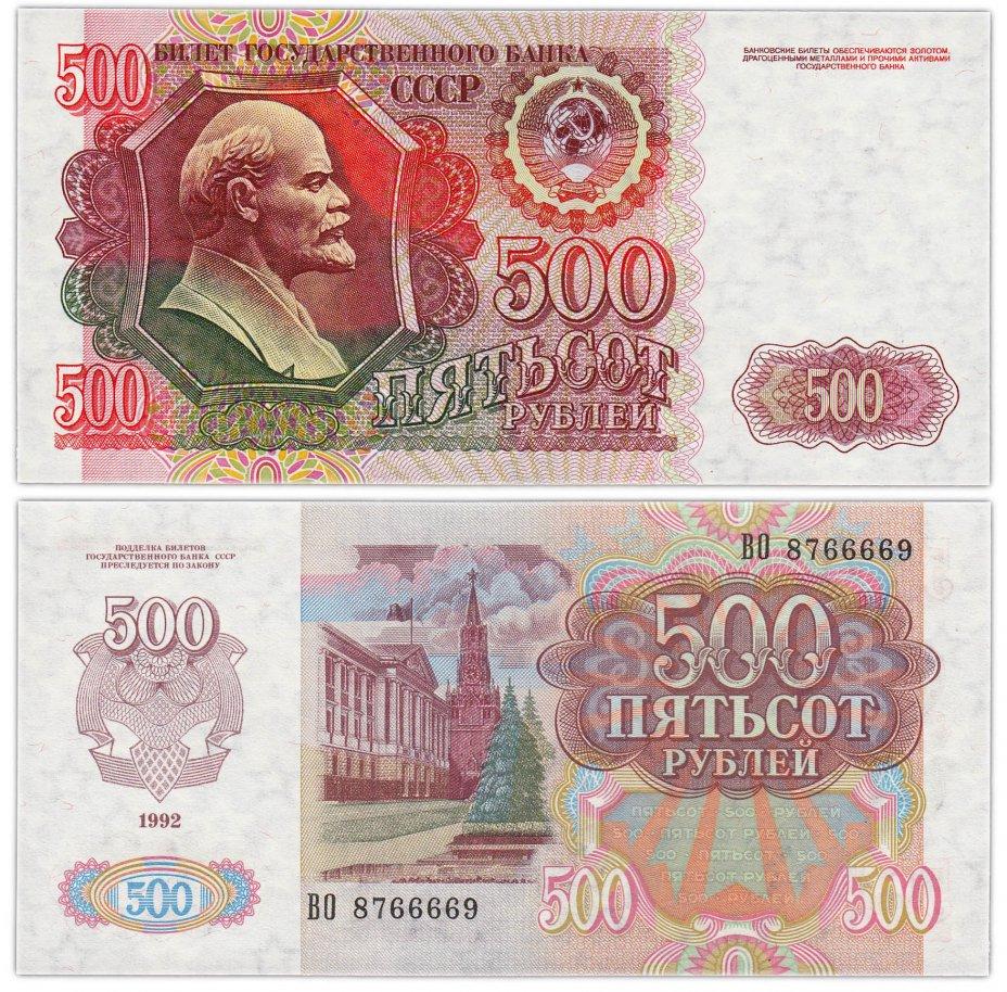 купить 500 рублей 1992 красивый номер 8766669 ПРЕСС