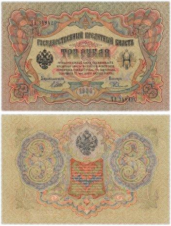 купить 3 рубля 1905 серия ЧА, Шипов, кассир Родионов, выпуск Царского правительства