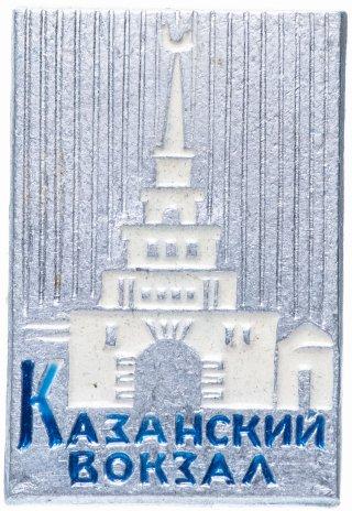 """купить Значок СССР 1967 г """"Казанский вокзал"""", булавка"""