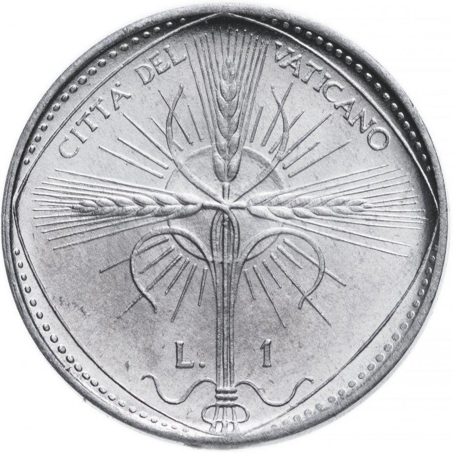 купить Ватикан 1 лира (lira) 1968