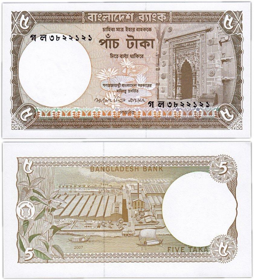 купить Бангладеш 5 така 2007 (Pick 46)