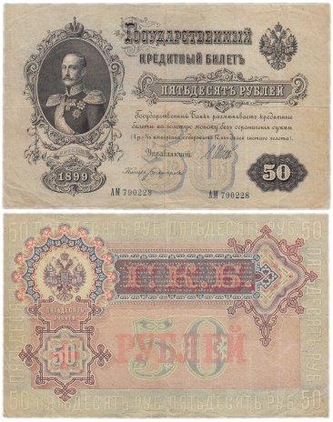 купить 50 рублей 1899 Шипов, кассир Богатырев