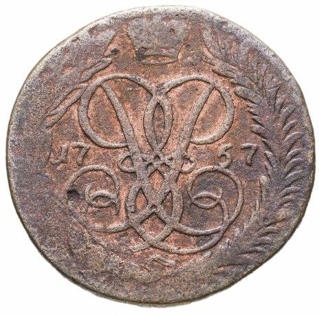 купить 2 копейки 1757   номинал над Св. Георгием, гурт сетчатый