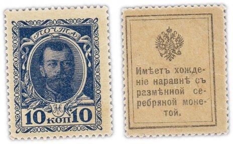купить 10 копеек 1915 ДЕНЬГИ-МАРКИ, 1-й выпуск
