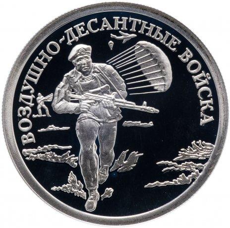 """купить 1 рубль 2006 СПМД """"Воздушно-десантные войска (десантник)"""""""