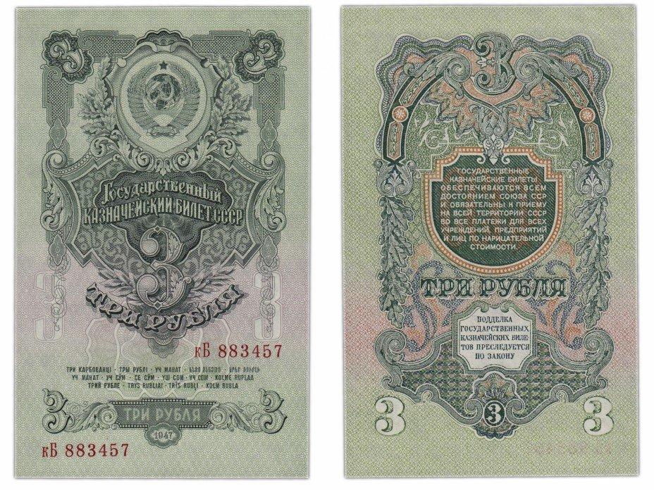 купить 3 рубля 1947 16 лент в гербе, 2-й тип шрифта