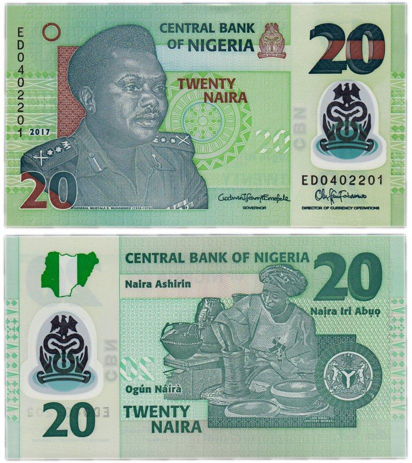 купить Нигерия 20 найра 2017 (Pick 34j) пластик