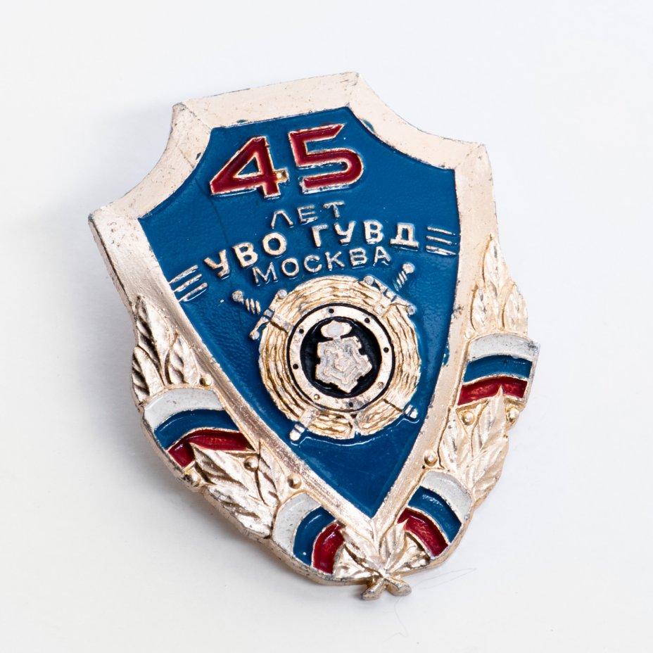 купить Знак  45 Лет УВО ( Управление Вневедомственной Охраны ) ГУВД Москвы (Разновидность случайная )
