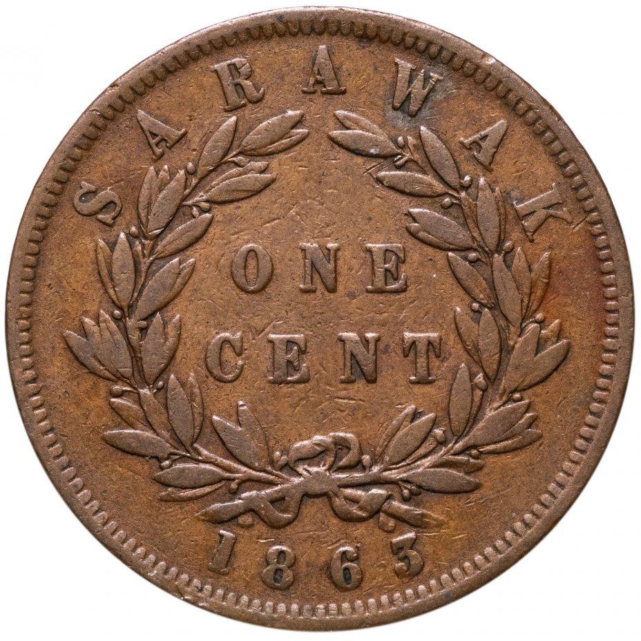 купить Саравак 1 цент (cent) 1863