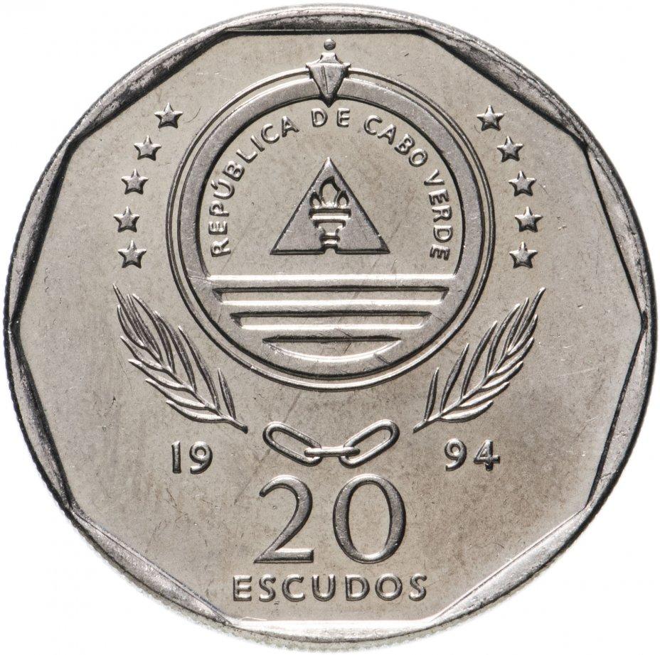 купить Кабо-Верде 20 эскудо 1994 «Алькатрас»