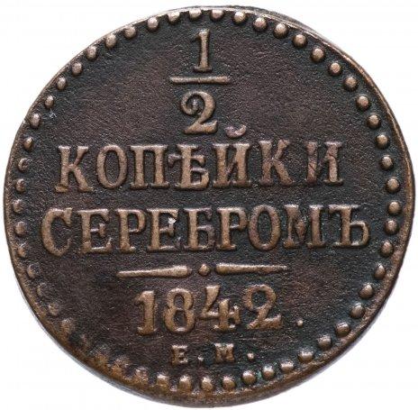 купить 1/2 копейки 1842 ЕМ