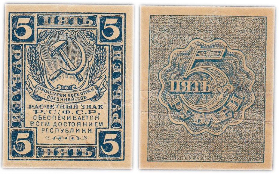 """купить 5 рублей 1920 водяной знак """"Ромбы"""""""